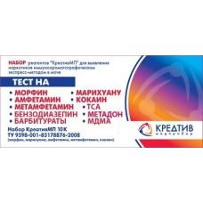 Тест для определения 10 видов наркотиков КреативМП-10